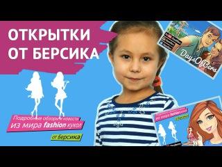 Вам открытки от Берсика! #открыткаотберсика