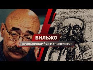 Бильжо - провалившийся манипулятор (Руслан Осташко)
