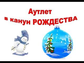 Едем в АУТЛЕТ / кое что приКУПИЛИ ))