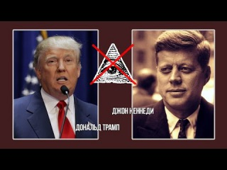 Дональд Трамп и Джон Кеннеди / Мировой заговор / Новый мировой порядок