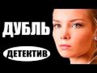 Дубль (2016) Новый русский детектив, Мини-сериал
