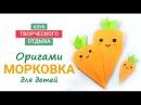 Оригами из бумаги Морковка