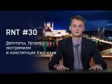 Депутаты, Ургант, робот по поиску экстремизма, конституция Киргизии. RNT #30