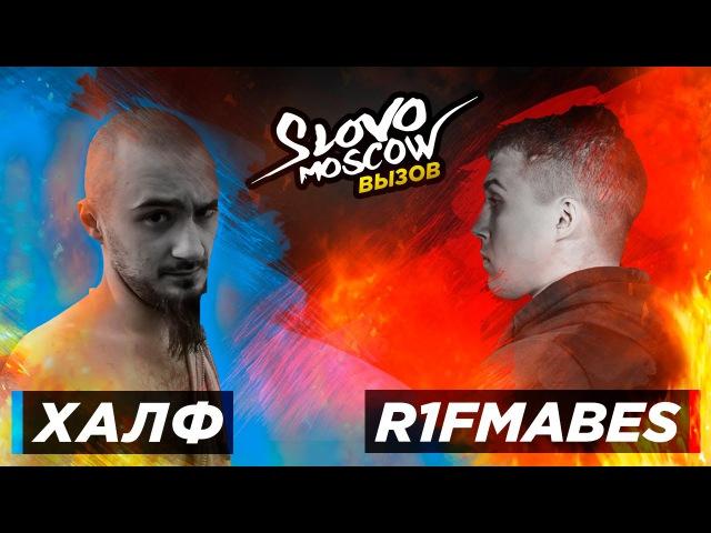 SLOVO MOSCOW - ХАЛФ vs. R1FMABES (Вызов)