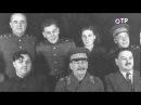 Программа Леонида Млечина Вспомнить все . Степан Микоян и Василий Сталин