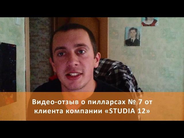 Видео отзыв о пилларсах № 7 от клиента компании 'STUDIA 12'