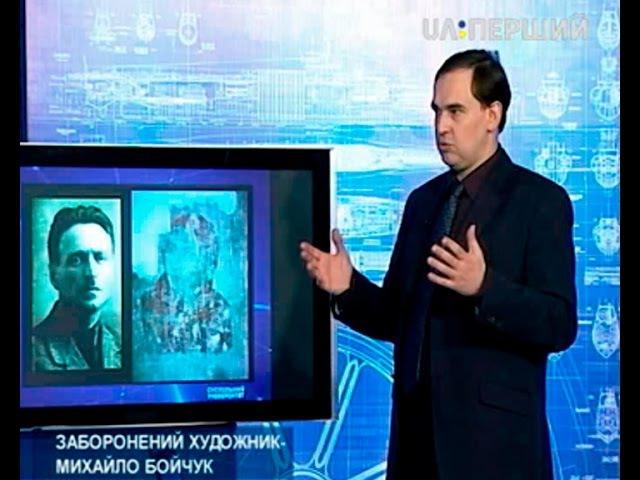 Суспільний університет. Заборонений художник Михайло Бойчук