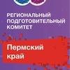 Пермский край | РПК ВФМС2017