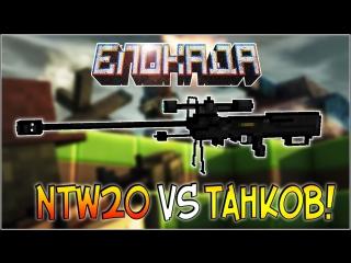 Блокада - NTW 20 против танков!