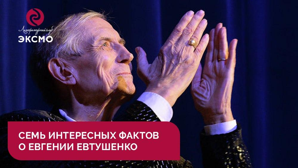 Семь интересных фактов о Евгении Александровиче Евтушенко: