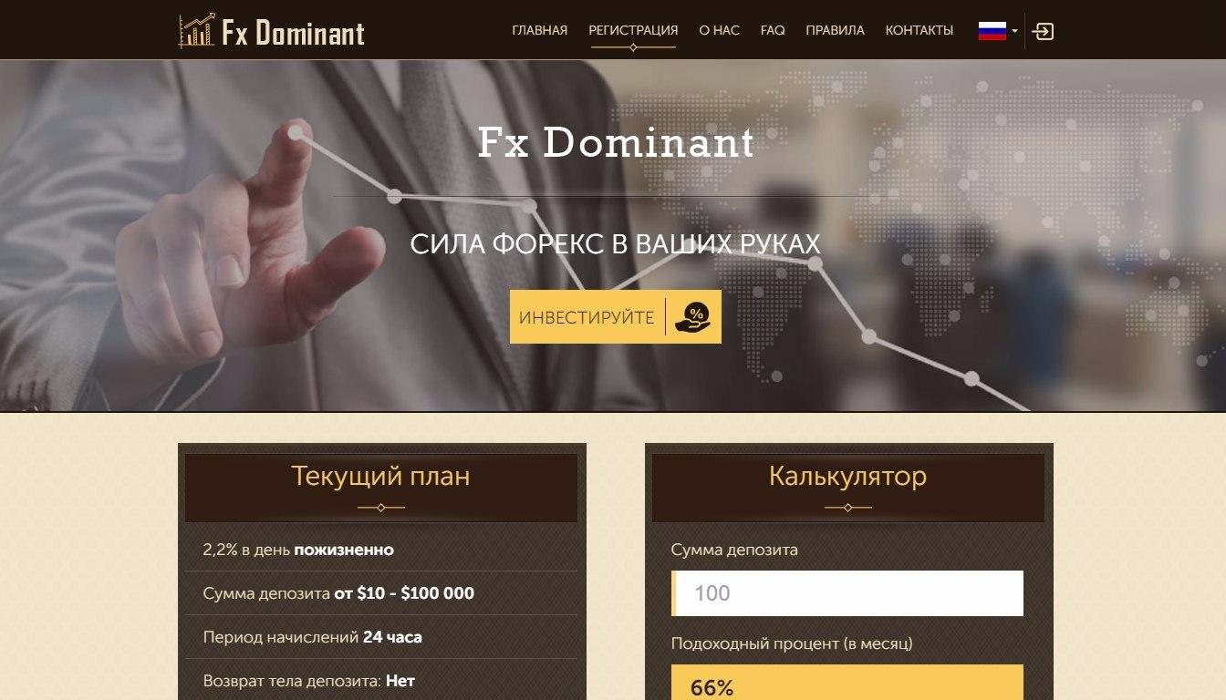 ������ � ������� Fx Dominant