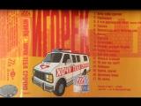 Игорёк - Хочу Тебя Срочно (Cassette, Album) at Discogs - А6. Какая...