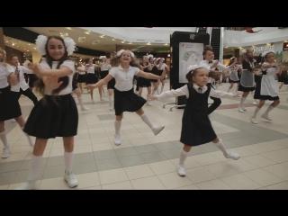 Флэшмоб на Первое сентября школы танца TODES Свиблово