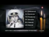Список погибших в катастрофе самолета Ту-154 Код для вставки в блог