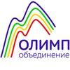 Объединение ОЛИМП