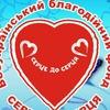 """""""Серце до Серця"""" Полтава"""