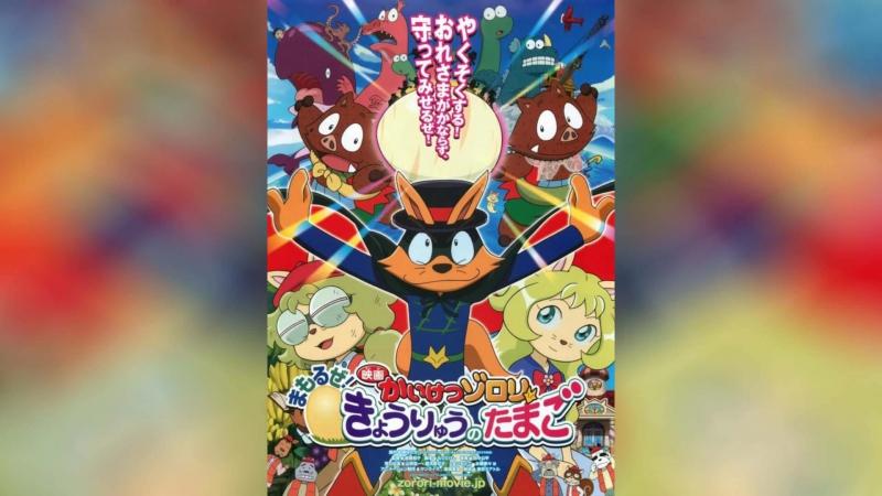 Eiga Kaiketsu Zorori Mamoru ze! Kyouryuu no Tamago (2013) |