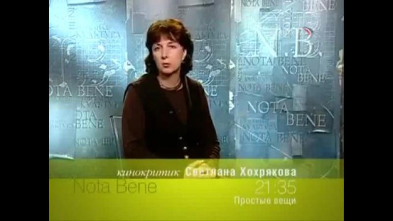 Программа передач (Культура, 28.08.2009)