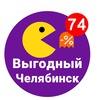 Выгодный Челябинск