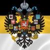 Возрождение Российской Державы