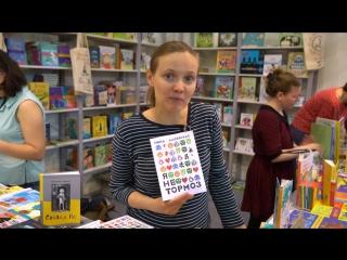 Нина Дашевская о книге