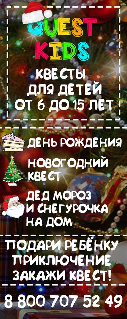 Афиша Тольятти Квесты для детей в Тольятти Дед Мороз
