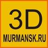 Мурманск 3Д Принтер