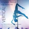 Студия Pole dance в Анапе Vertical