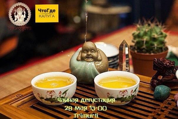 Афиша Калуга Чайная дегустация