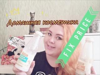 ТЕСТ-ДРАЙВ ДОМАШНЯЯ КОСМЕТИКА Fix Price