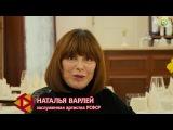 Наталья Варлей поздравляет Стерлитамак