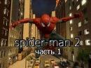 Прохождение игры The Amazing Spider-Man 2|Человек-паук 2|. Миссия 1. Обзор №36