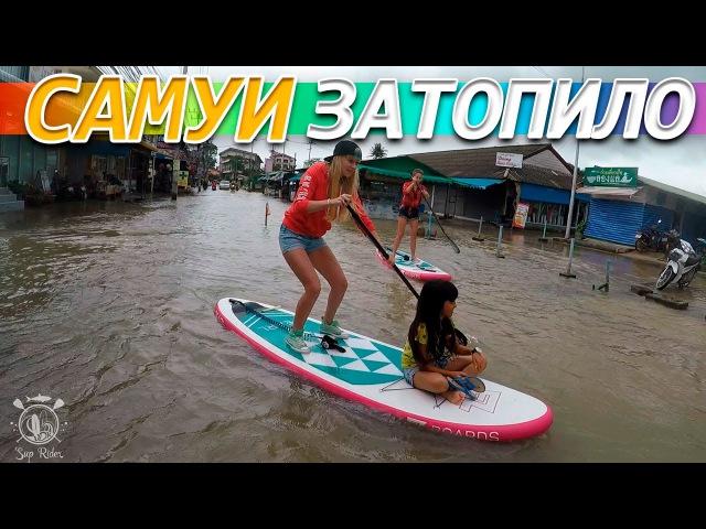 Серфинг в условиях наводнения