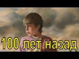 Что умел 14-летний мальчик 100 лет назад на Руси