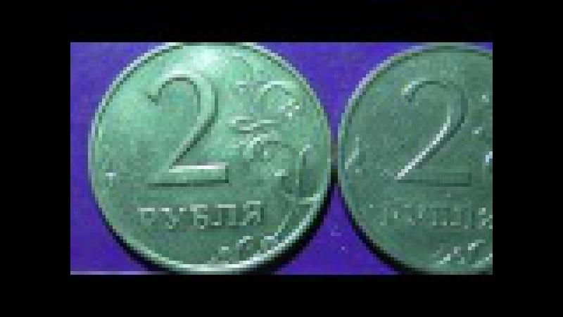 Редкие монеты РФ. 2 рубля 2008 года, ММД. Обзор разновидностей.