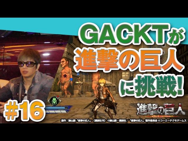閃光弾・音響弾が登場! GACKT × 進撃の巨人 16 【ネスレプレゼンツ GACKTなゲーム