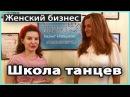 ℹ️ Как открыть ШКОЛУ ТАНЦЕВ   Женский бизнес 💜 LilyBoiko