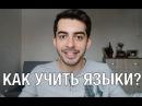 8 лайфхаков по изучению иностранного языка КАК УЧИТЬ КИТАЙСКИЙ ЯЗЫК