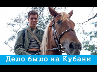 Дело было на Кубани ( 3 серия )