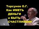 Торсунов О.Г. Как ИМЕТЬ ДЕНЬГИ и БЫТЬ СЧАСТЛИВЫМ!