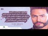 Ehsasy Mabyekdebsh -Tamer Hosny