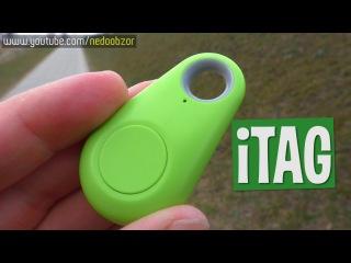 iTAG брелок Bluetooth 4.0 трекер. Обзор и разочарование. Конкурс в конце видео