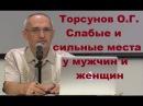 Торсунов О.Г. Слабые и сильные места у мужчин и женщин