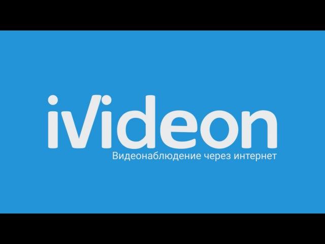 Видеонаблюдение через интернет с Ivideon это легко