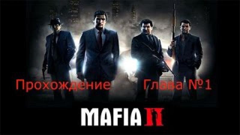 Прохождение игры Mafia 2. Глава №1 (Историческая Родина)