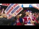 Новый хоккейный клип «Локомотива»