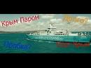 Керческая паромная переправа 2016 порт Крым Порт Кавказ
