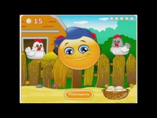 Игра птичий двор - The poultry yard