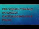 Как создать блог на blogger и использовать для продвижения бизнеса