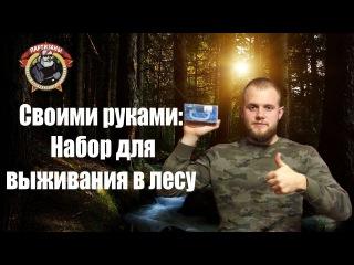 Своими руками:  Набор для выживания в лесу / Мой НАЗ